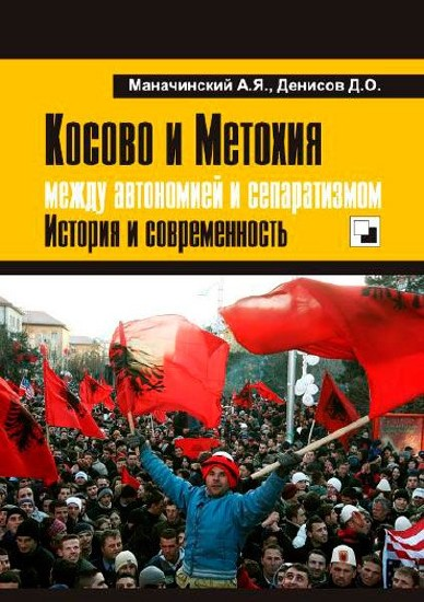 an introduction to the history of the kosovo conflict